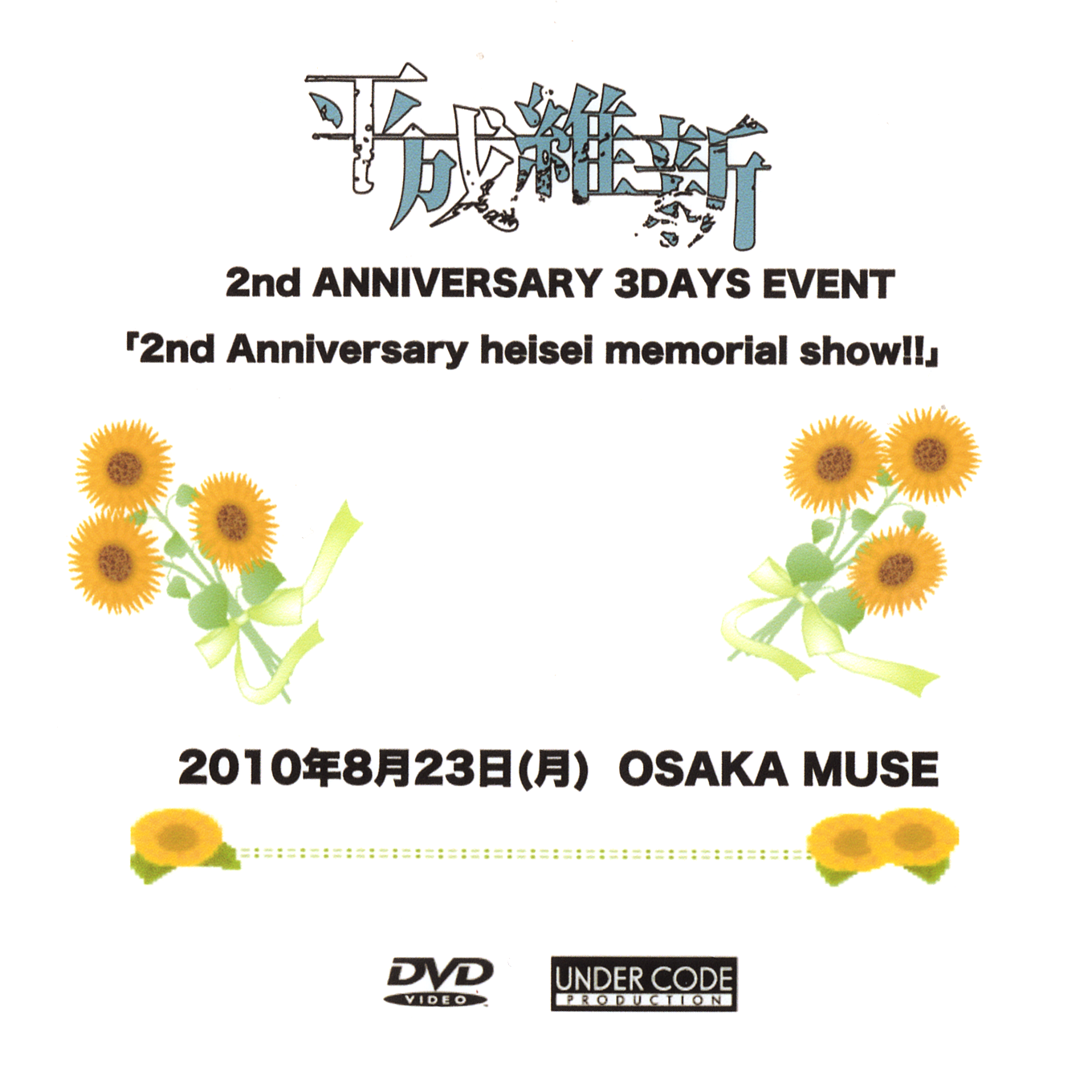 2nd ANNIVERSARY 3DAYS EVENT 「2nd Anniversary Heisei