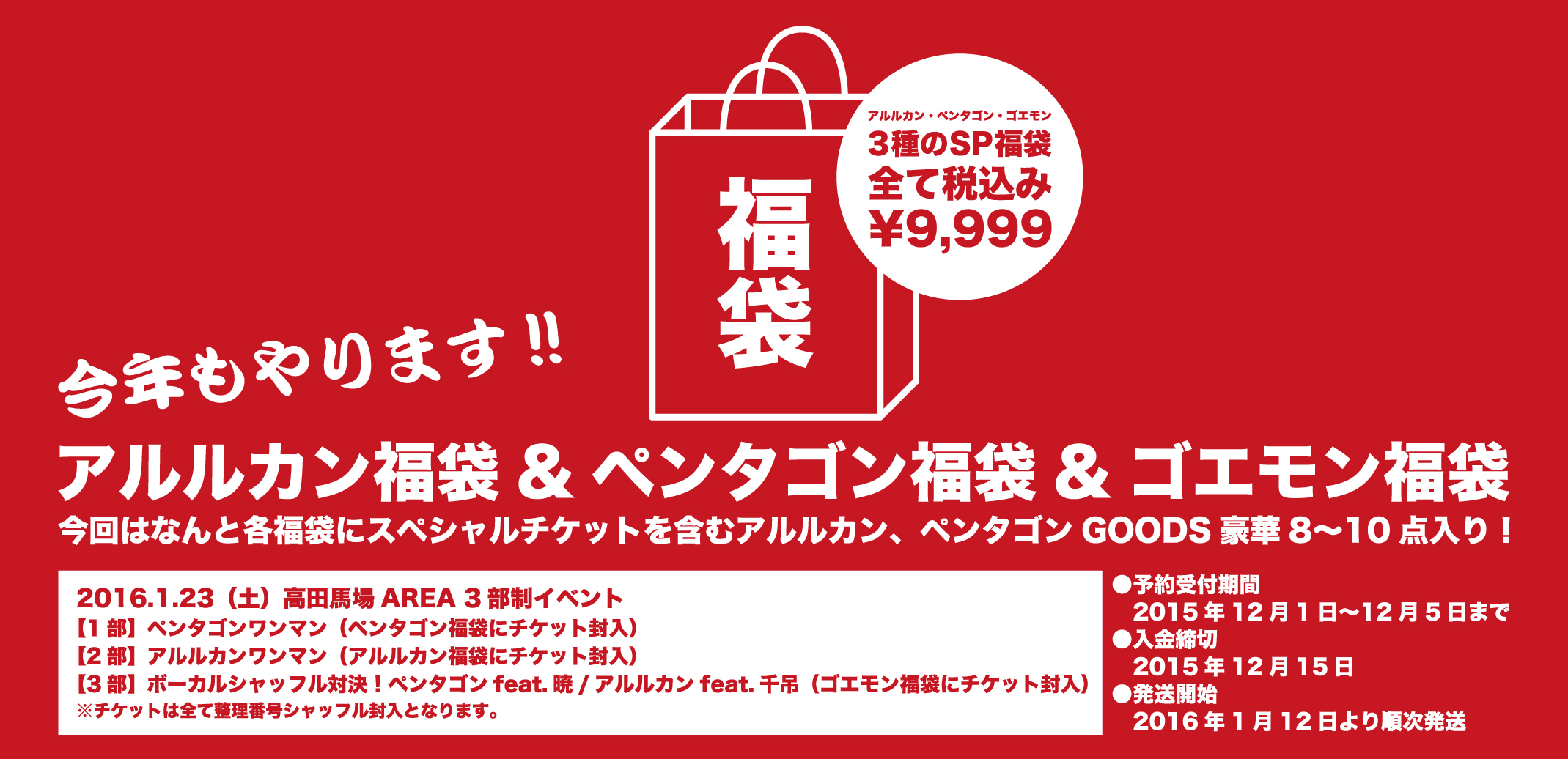 GOEMON RECORDS new year lucky bags