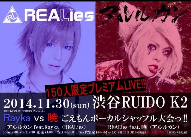 ARLEQUIN and REALies vocalists switch