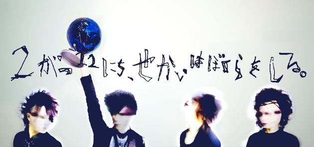 Dali~LOTMAN new band revealed―sort of