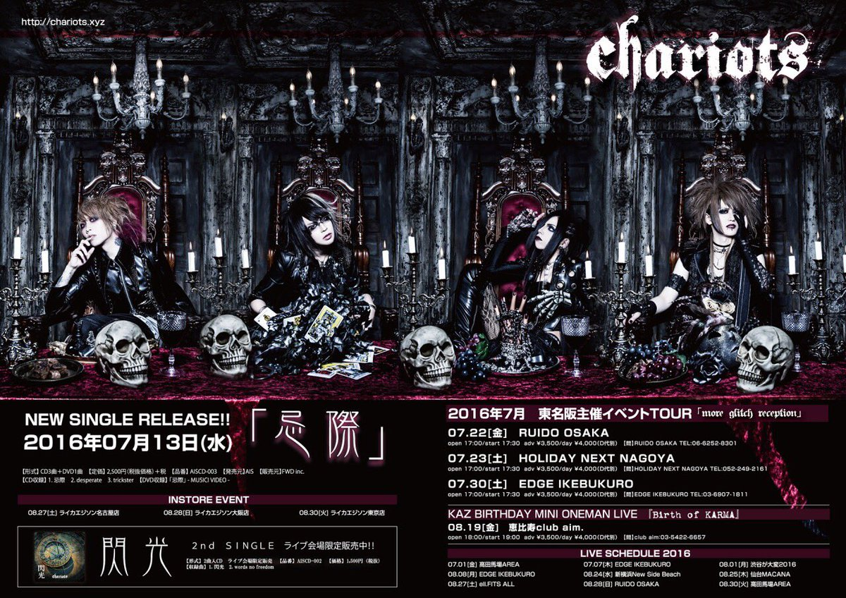 chariots new single, 「Kisai」 + Gu. KAZ will depart from GENGAH